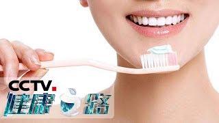 《健康之路》 20190627 护牙你不知道的秘密(下)| CCTV科教