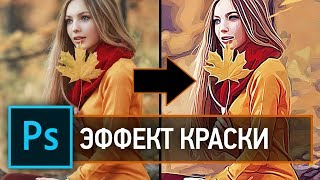 Эффект краски [Экшен Photoshop]   YTCOLOR
