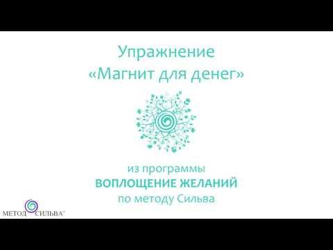 Медитация «Магнит для денег»