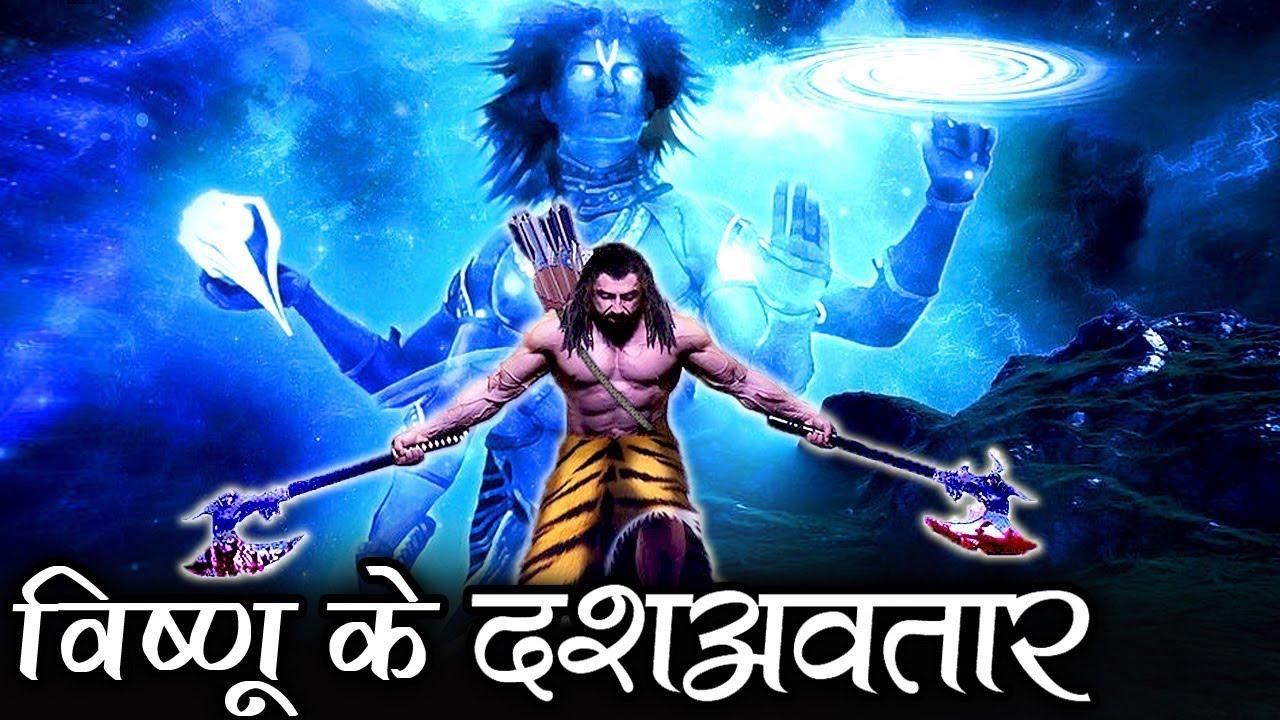 भगवान विष्णु के 10 अवतार   10 Avatars of Vishnu   Dashavatar