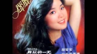 鄧麗君一封情書專輯黑膠唱片轉錄.