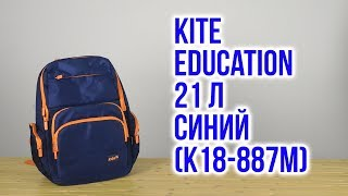 Розпакування Kite Education 21 л Синій K18-887M
