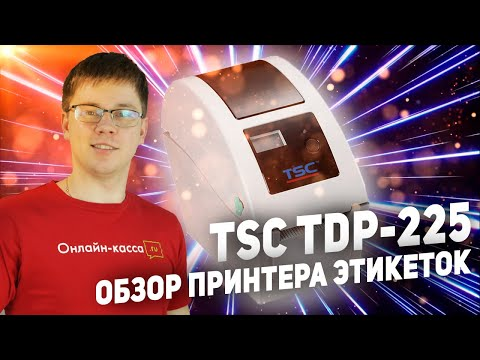 TSC TDP-225: ОБЗОР ПРИНТЕРА ЭТИКЕТОК. МАРКИРОВКА 2020