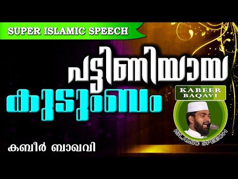 പട്ടിണിയായ കുടുംബങ്ങൾ...  Ahammed Kabeer Baqavi New 2016 | Latest Islamic Speech In Malayalam