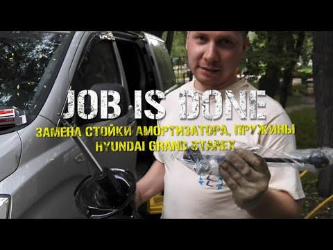 JOB IS DONE - Замена стойки амортизатора, стабилизатора, пружины Hyundai Grand Starex