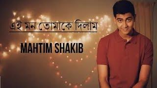 Ei Mon Tumake Dilam | Mahtim Shakib