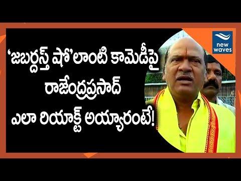 Actor Rajendra Prasad Responds on Jabardasth Hyper Aadi Issue At Tirumala | New Waves
