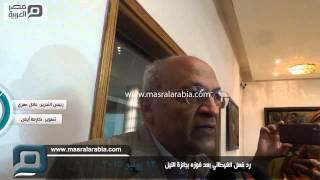 مصر العربية |  رد فعل الغيطاني بعد فوزه بجائزة النيل