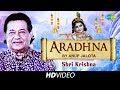 Aradhana By Anup Jalota| Shree Krishna Bhajans, Mantras, Aartis | Lata | Jagjit Singh | Kavita Seth