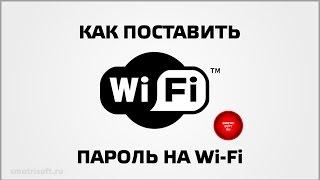 Як поставити пароль на Wi Fi
