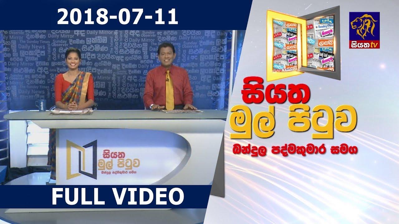සියත මුල්පිටුව-2018-07-11 – News TV Sri Lanka