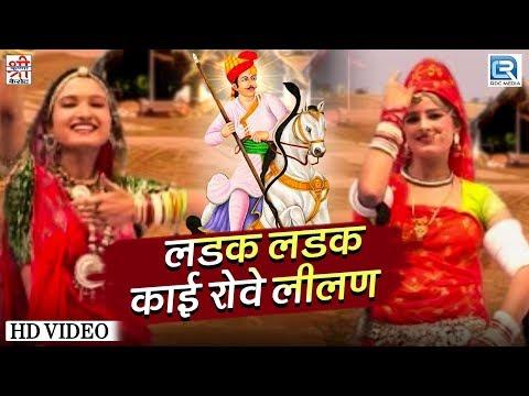 आ गया neelu rangili की देसी अंदाज में tejaji का सबसे शानदार dj सांग   ladak ladak kanyi rove lilan mp3