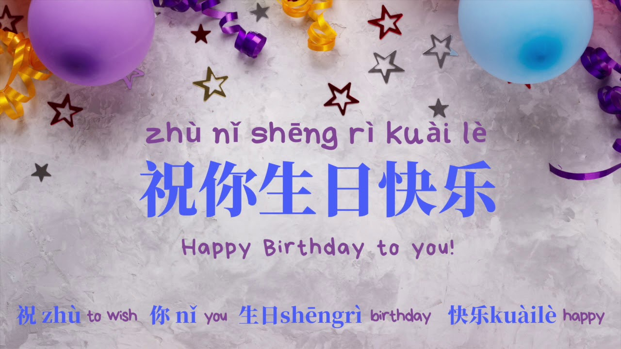 Download Birthday Song Chinese Mp3 Free And Mp4