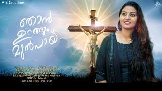 ഞാൻ ഉറങ്ങും മുൻപായ്  DEVOTIONAL SONG  Midhin Thomas  Anand  Amalda  Aravind  Jinu Peter lSai Murali