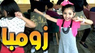 أغنية زومبا | لين الغيث و عبدالقادر صباهي | قناة كراميش