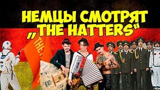 НЕМЦЫ СМОТРЯТ THE HATTERS - FOREVER YOUNG FOREVER DRUNK