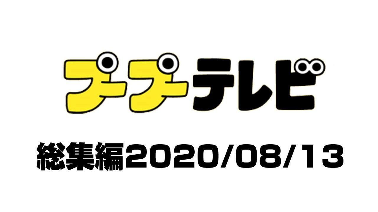 プープーテレビ総集編(2020年8月13日)