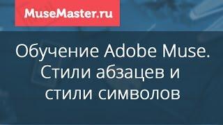 #36. MuseMaster.ru. Стили абзацев и стили символов в Adobe Muse