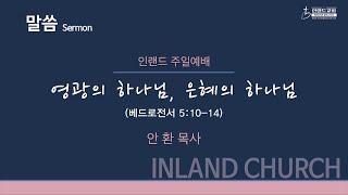 2021 05 02 주일예배: 영광의 하나님, 은혜의 하나님 [안 환 목사]