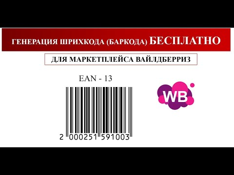 ШТРИХКОД ДЛЯ WILDBERRIES /МАРКЕТПЛЕЙС EAN 13 и Code 128