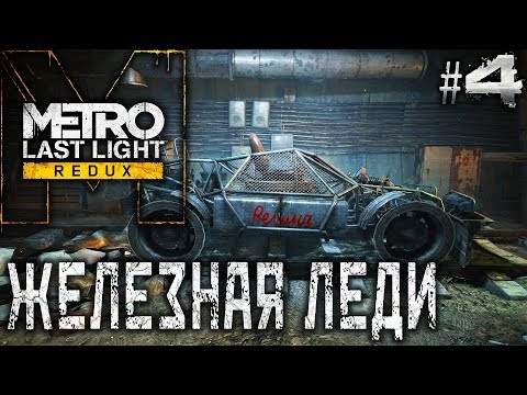 Metro Last Light (Redux) #4