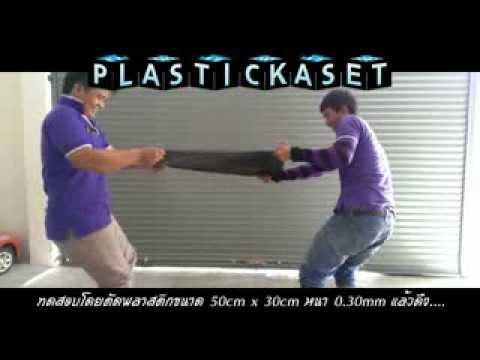 บ่อพลาสติก PLASKASET - ทดสอบคุณภาพ V.1
