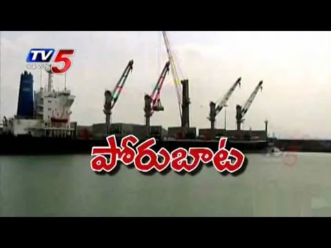 Gangavaram Port Expats To Protest Againt Government : TV5 News