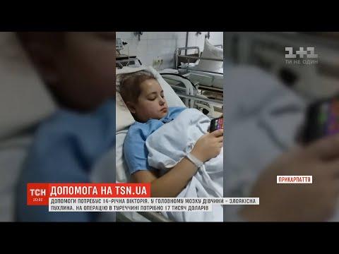 Допомога ТСН: батьки 14-річної Вікторії просять допомогти оплатити лікування доньки