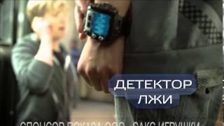 Spynet ЧАСЫ - Шпионские штучки(, 2013-07-31T06:33:03.000Z)