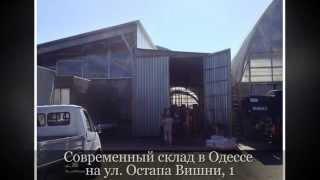 Склад Одесса - аренда склада в Одессе(, 2014-09-02T08:42:52.000Z)