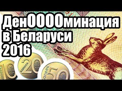 Новый деньги рб