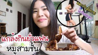แกล้งกินหมูสามชั้นยั่วแฟนตอนออกกำลังกาย | โดนแฟนไล่ไปกินนอกบ้าน !! | MJ Special