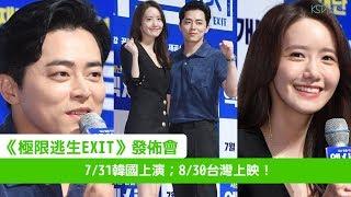 #潤娥 & #曹政奭 最新災難電影《#EXIT》發佈會:7/31韓國上演;8/30台灣上映!