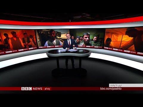 BBC Pashto TV Naray Da Wakht 19 October 2018 thumbnail