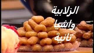الزلابية - Chef Chadi Zeitouni
