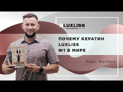 Почему кератин LUXLISS №1 в мире    #beautysalon #hair #trend