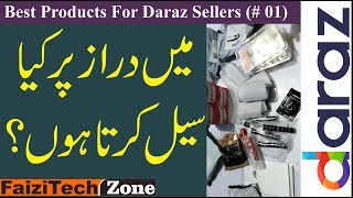 What I Sell On Daraz? | Revealed My Daraz Products | Best Products For Daraz Sellers
