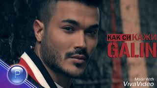 Galin - Kak si, kazhi (Lyrics) / Галин - Как си, кажи (Текст)