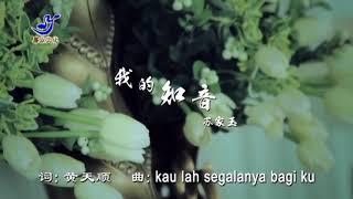 WO DE ZHI YIN (KAU LAH SEGALANYA BAGI KU) - SU JIA YU / SUSIE (苏家玉) LAGU POPULER MANDARIN