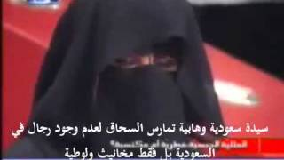 Repeat youtube video لقاء مع سيدة سعودية تماارس السحااق لعدم وجود الرجال