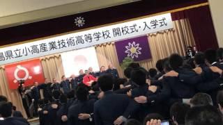 長渕剛 小高産業技術高等学校へサプライズ登場 乾杯