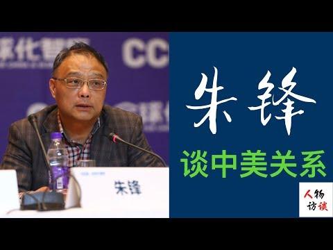 中美关系主和派 朱锋:谈中美关系