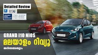 Hyundai Grand i10 NiOS Malayalam Review | Grand i10 | Car Review | Najeeb