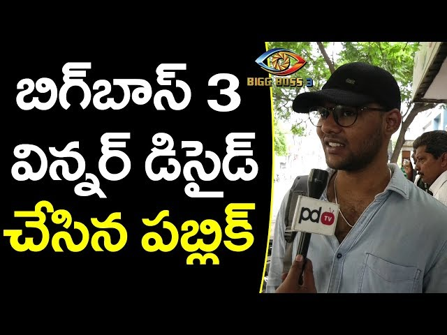 Bigg Boss Telugu 3 | Public Comment On Bigg Boss 3 Winner | PDTV
