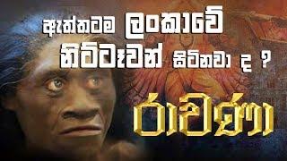 RAVANA | Episode 34 | රාවණා |  21- 02 - 2019 | SIYATHA TV Thumbnail