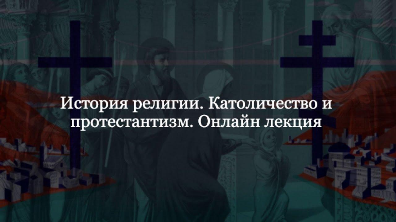 История религии. Католичество и протестантизм. - YouTube