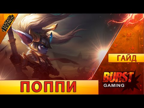 видео: Поппи. Гайд (Топ) - Лига Легенд от burst gaming