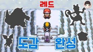 [EP.12] 2세대 최종보스 레드! 성도도감 완성하기 [포켓몬스터 하트골드]