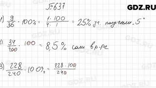 № 637 - Математика 6 класс Мерзляк