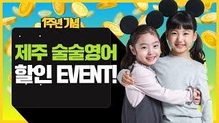 제주 술술영어 할인 EVENT!!